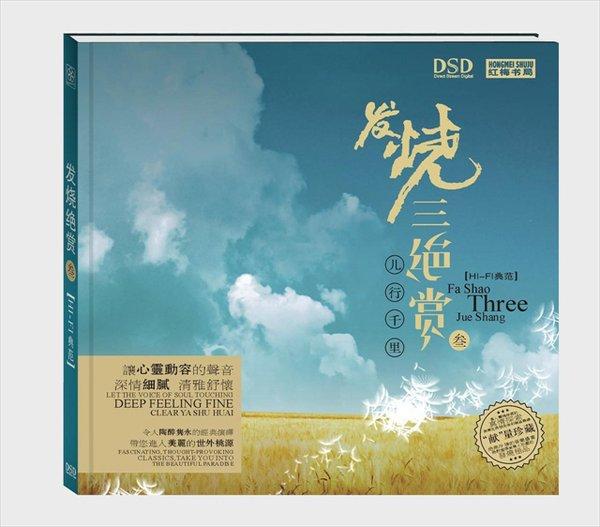 桃源梦古筝曲谱