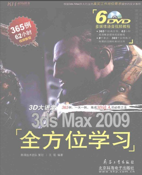 《3D大讲堂:3ds Max2009全方位学习》PDF扫描版下载