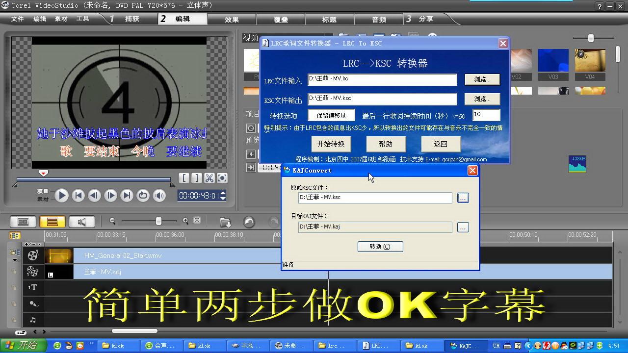 《会声会影x2插件整合光盘》(6个插件已经整合)[压缩包]