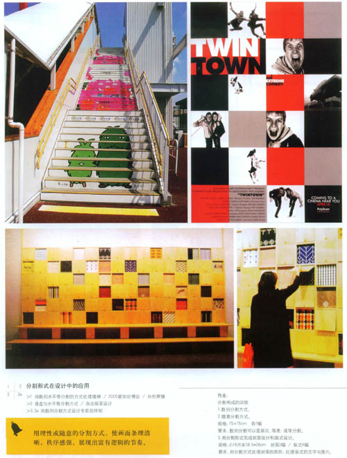 视觉传达艺术的基础理论
