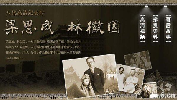 CCTV纪录片《梁思成.林徽因》全8集