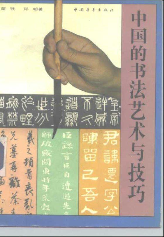 内容简介   这是一本专门介绍中国书法的图文并茂的普及读