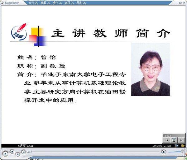 《C视频程序设计语言视频(曾怡)》特别适合M透明度教程图片