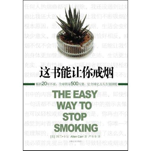 《这本书能让你戒烟》([英]亚伦.卡尔)PDF图书免费下载