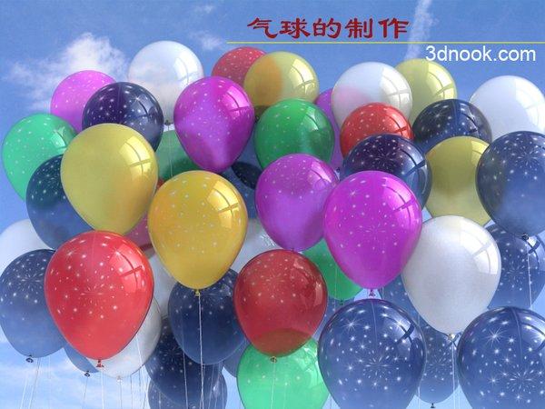 气球造型教程编气球花样教程图; 编气球花样教程图片; 《3ds max气球