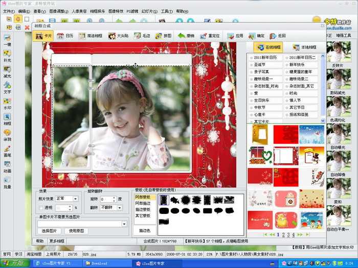明星场景,亲子写真,节日贺卡,日历,简洁  相框,多彩毛边,自由拼图图片