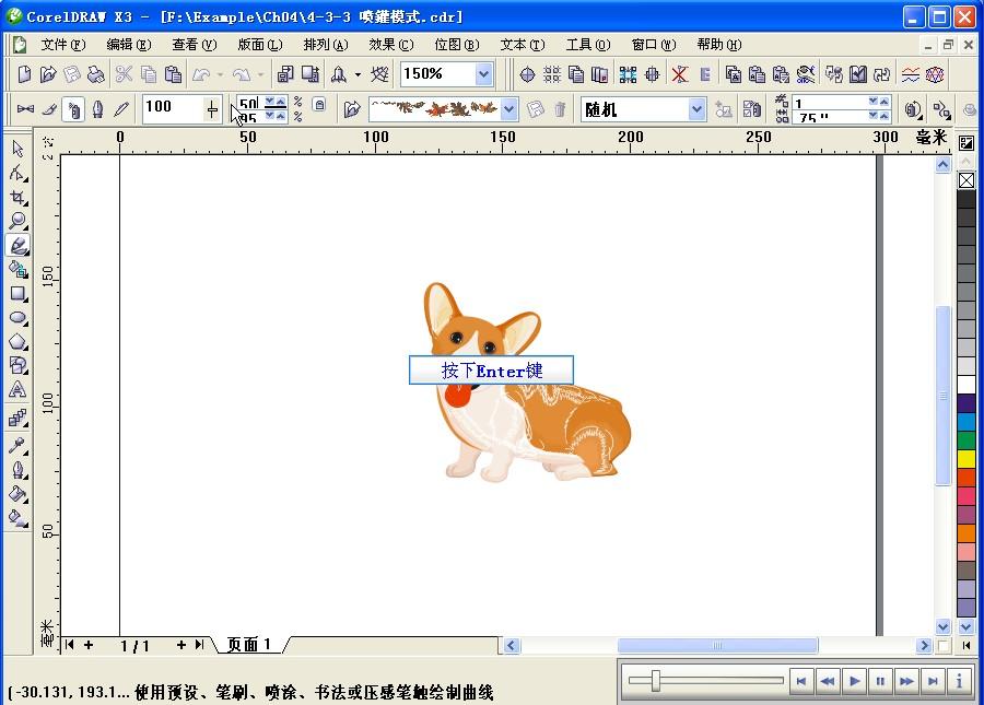 《coreldraw x3图形绘制与平面设计实例精讲》(coreldraw x3)随书光盘