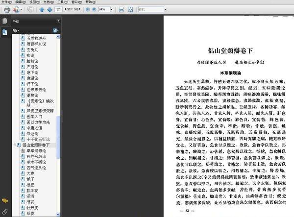 《侣山堂类辩医学真传》(清)张志聪【pdf】