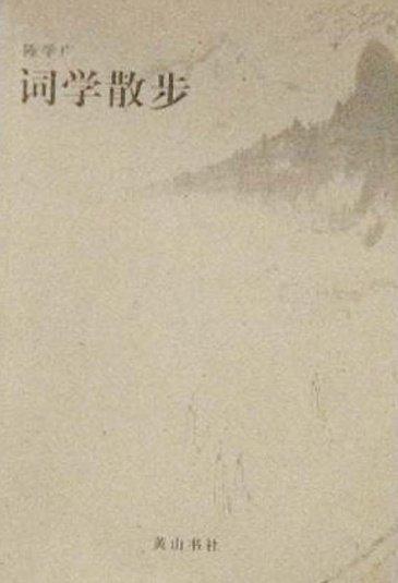 《词学散步》陈学广【pdf】