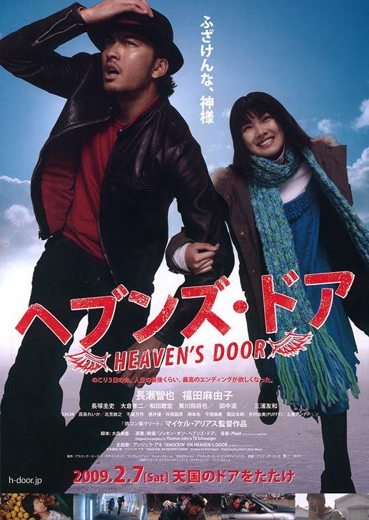 电影《天堂之门》海报