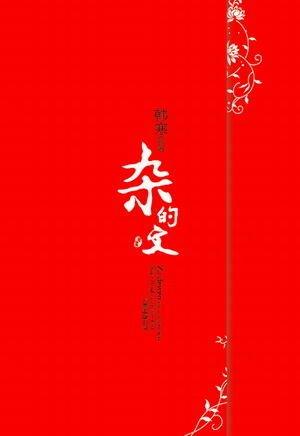 《杂的文》(韩寒)PDF图书免费下载