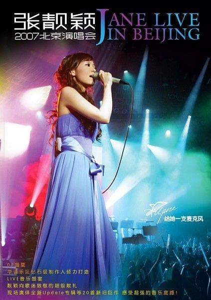 [张靓颖2007北京演唱会 DVD国语中字][66YS.CC原创]