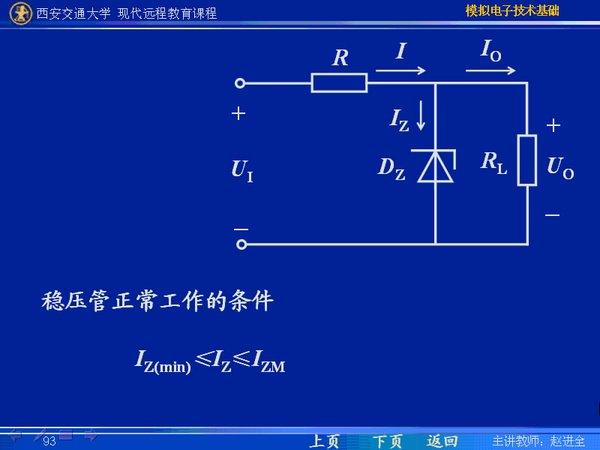 模拟电子技术是一门研究对仿真信号进行处理的模拟电路的学科.