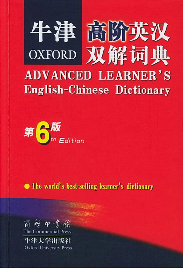 oxford advanced english dictionary pdf