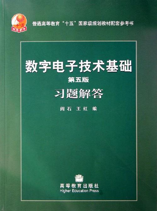 《数字电子技术基础以及习题解答以及配套ppt》(阎石