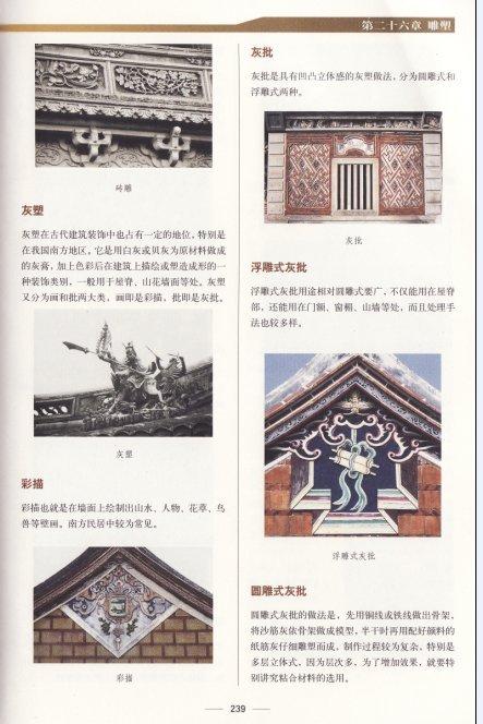 《中国古建筑图解词典(彩色)》[pdf]