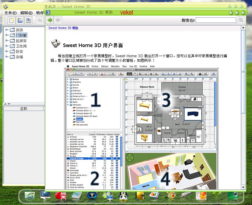 绘制平面设计图,还可以汇入3ds以及obj格式的3d物件