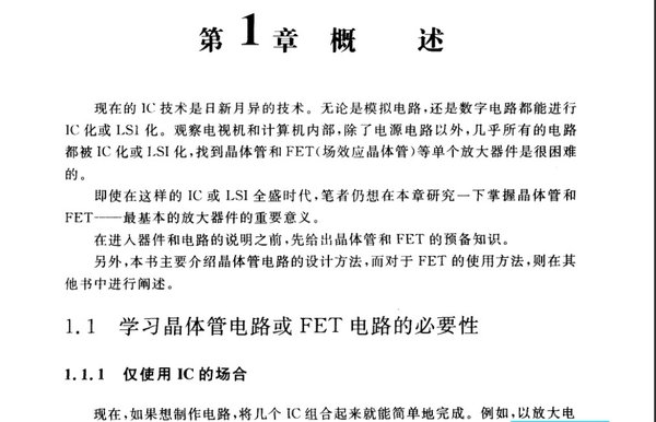 (晶体管电路设计)(铃木雅臣)2004年9月第一版[pdf]