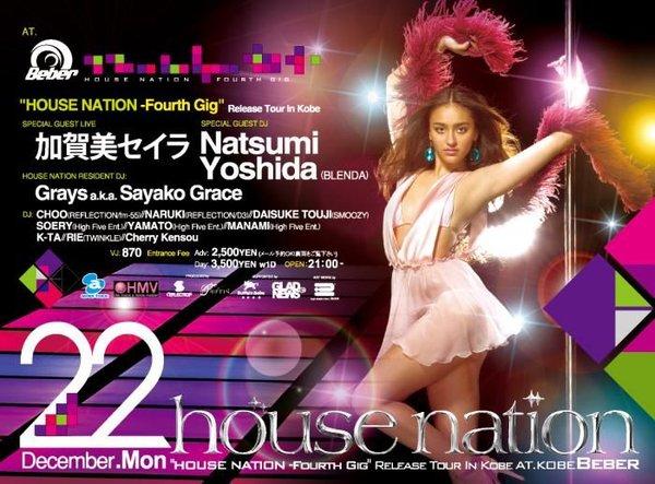 Various - House Nation New York '2005