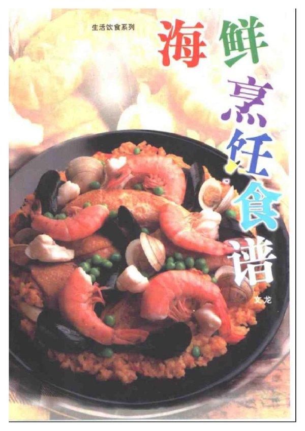 《海鲜烹饪食谱》[PDF]扫描版