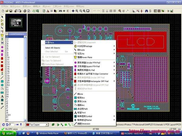 ②具有模拟电路仿真,数字电路仿真,单片机及其外围电路组成的系统