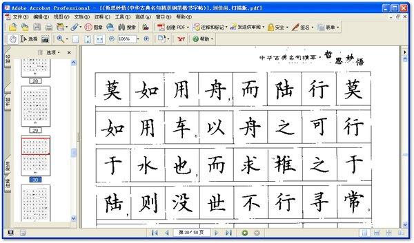 钢笔楷体书法字帖图片_书法钢