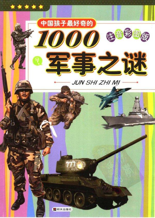 《中国孩子最好奇的1000军事之谜 》(那兰)注音彩图版PDF图书免费下载