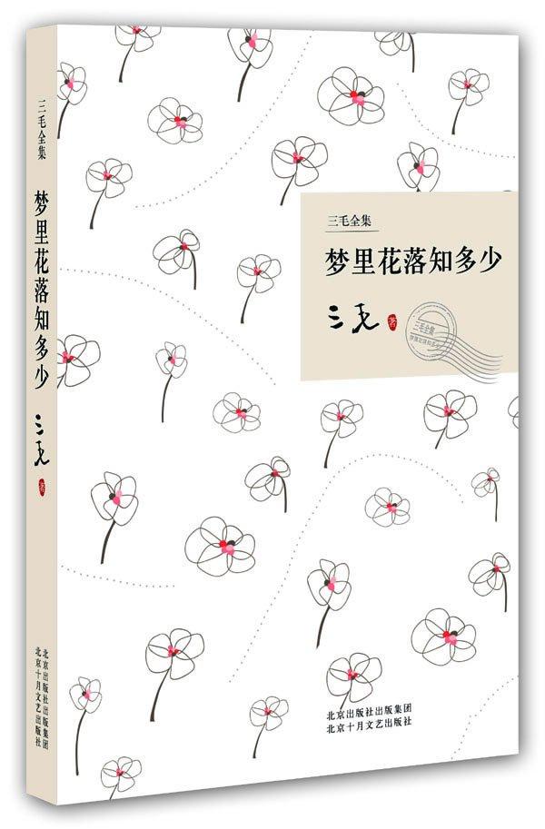 《梦里花落知多少》三毛【pdf】