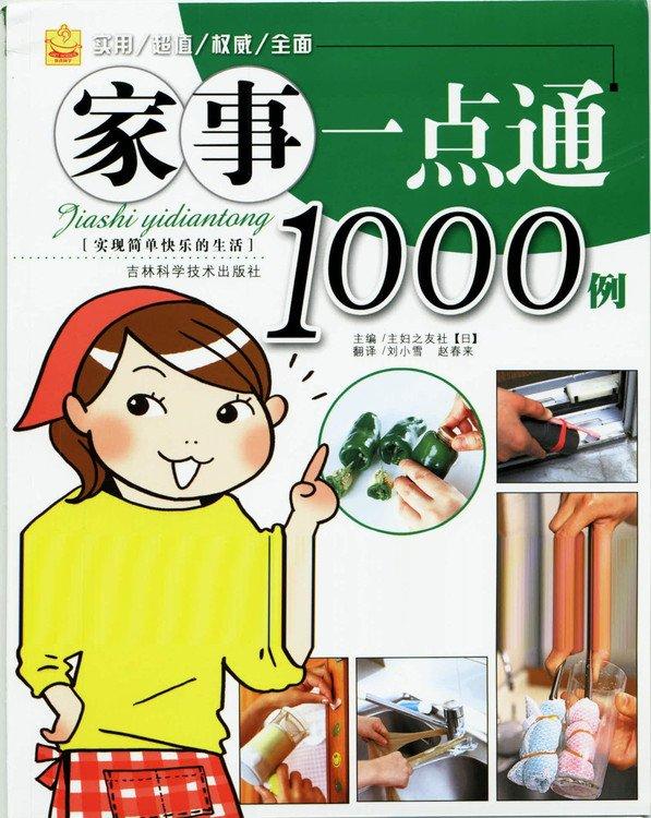 《家事一点通1000例》[JPG]清晰彩色版