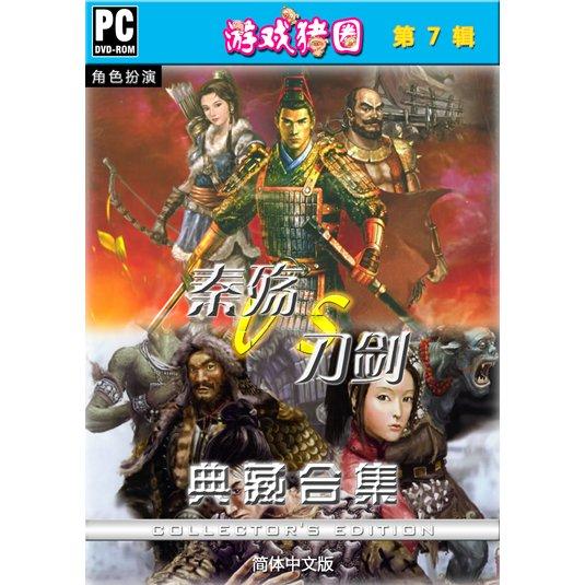 秦殇VS刀剑典藏合集 Qin Sword Collector Edition 简体中...