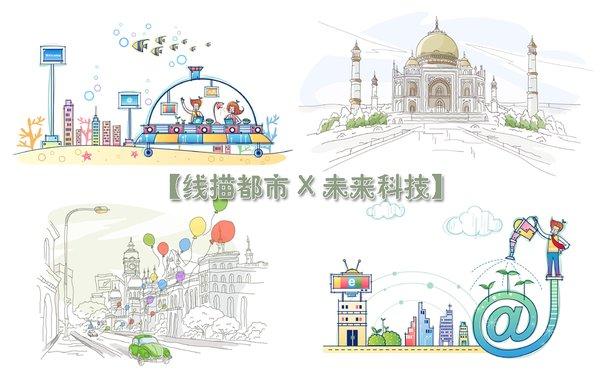 《手绘插图/线描简笔画-城市x未来科技》jpeg,1920x1200,总80p[压缩包