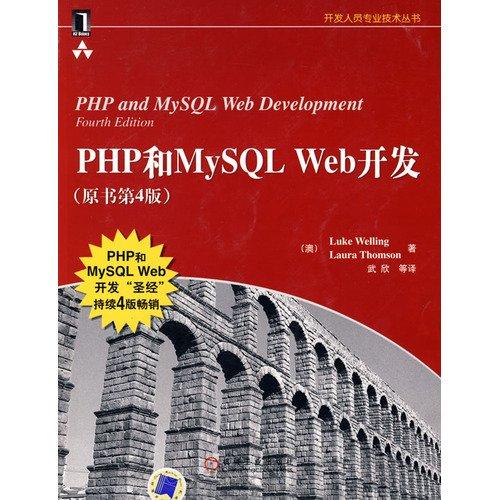 programming php 4th edition pdf