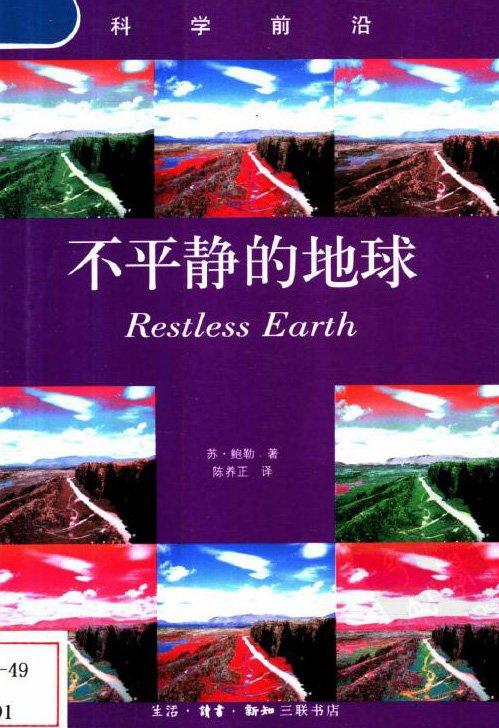 《不平静的地球》(苏)鲍勃【pdf】