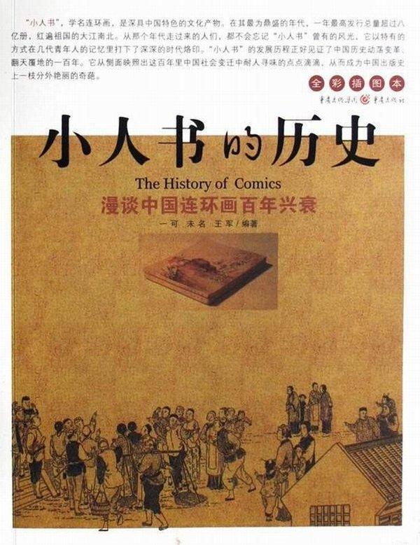《小人书的历史-漫谈中国连环画百年兴衰》[PDF]影印版