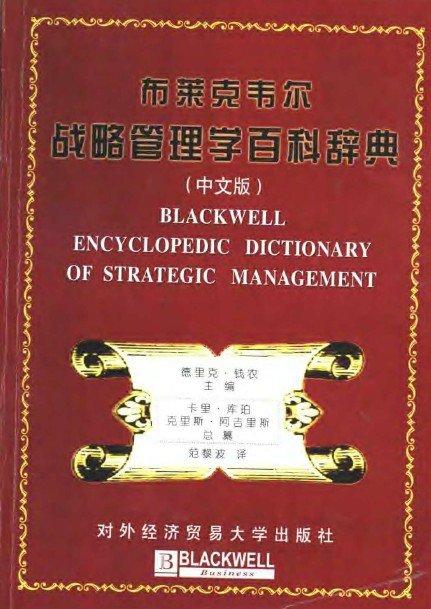 《布莱克韦尔战略管理学百科辞典(中文版)》德里克,钱农【pdf】