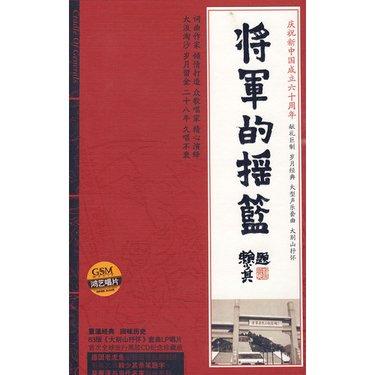 吴雁泽.-.[将军的摇篮].专辑.(APE).jpg