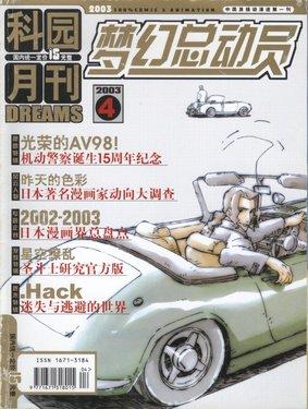 2003.04.梦幻总动员_000.jpg