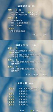 男子4周快速减肥塑型计划_训练计划.jpg