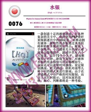 Hg.Hydrium.JP.PSP.jpg
