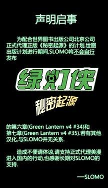 绿灯侠秘密起源暂停汉化公告[SLOMO].jpg
