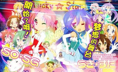 [SOSG][Lucky_Star_in_Budoukan][Poster_SOSG].jpg