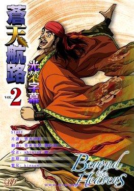 苍天DVD.VOL2海报.jpg