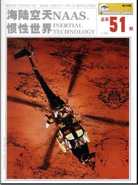 9月刊封面.jpg
