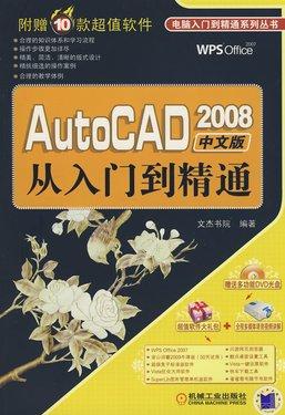 AutoCAD2008中文版从入门到精通.jpg