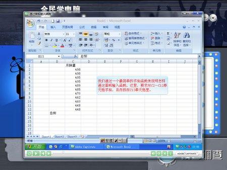 《全民学电脑.excel 2007电子表格制作