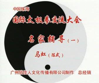 马虹-珠海名家辅导-1.jpg